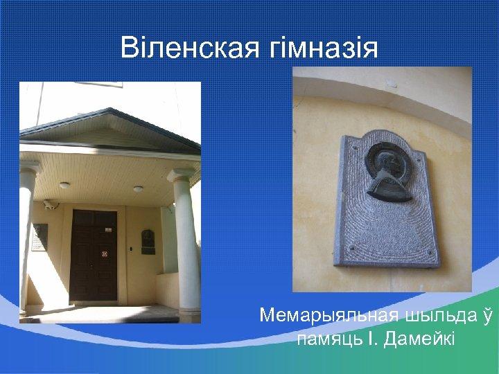 Віленская гімназія Мемарыяльная шыльда ў памяць І. Дамейкі