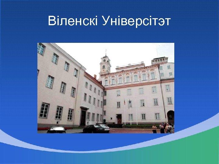 Віленскі Універсітэт