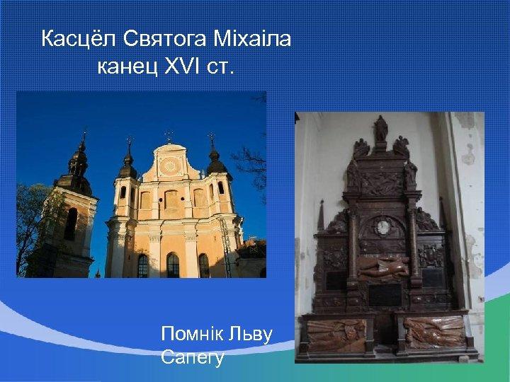 Касцёл Святога Міхаіла канец XVI ст. Помнік Льву Сапегу