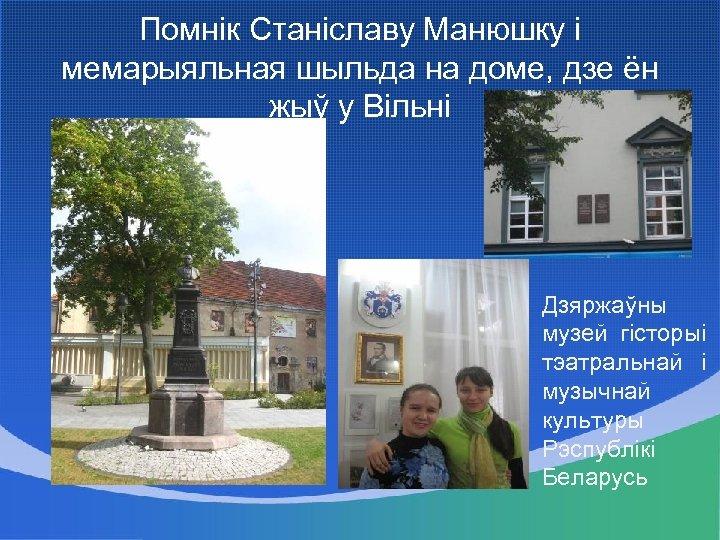 Помнік Станіславу Манюшку і мемарыяльная шыльда на доме, дзе ён жыў у Вільні Дзяржаўны