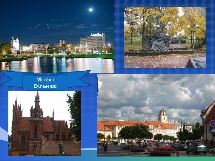 Мінск і Вільнюс