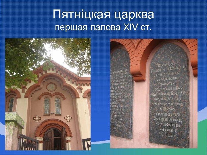 Пятніцкая царква першая палова XIV ст.