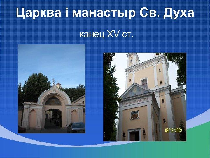 Царква і манастыр Св. Духа канец XV ст.
