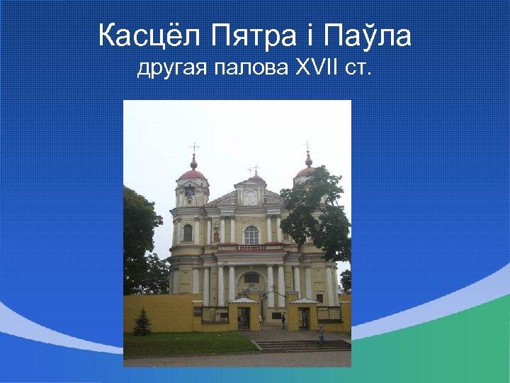 Касцёл Пятра і Паўла другая палова XVII ст.