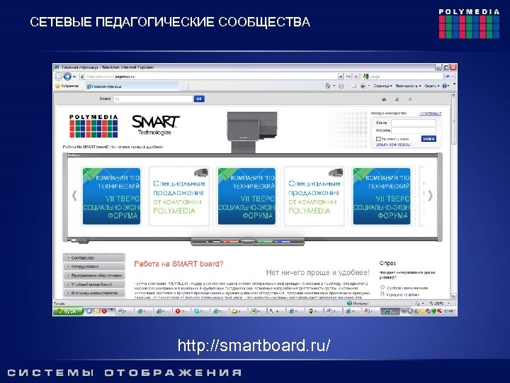 СЕТЕВЫЕ ПЕДАГОГИЧЕСКИЕ СООБЩЕСТВА http: //smartboard. ru/