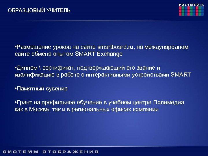 ОБРАЗЦОВЫЙ УЧИТЕЛЬ • Размещение уроков на сайте smartboard. ru, на международном сайте обмена опытом