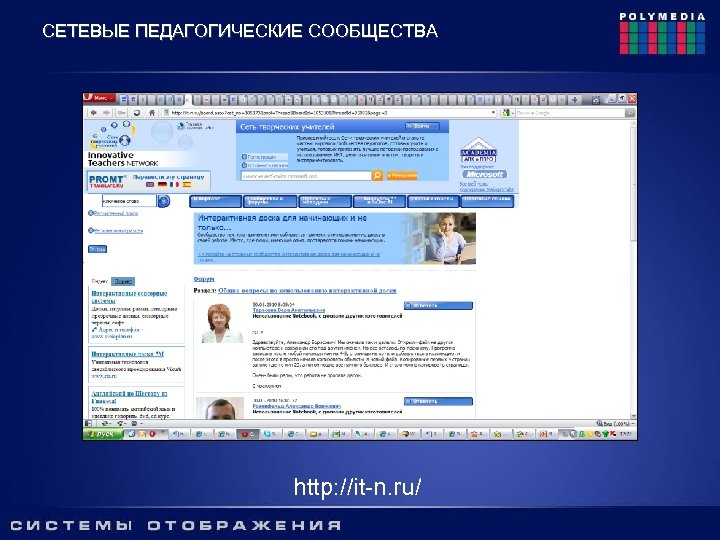СЕТЕВЫЕ ПЕДАГОГИЧЕСКИЕ СООБЩЕСТВА http: //it-n. ru/