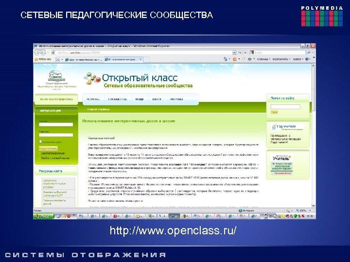 СЕТЕВЫЕ ПЕДАГОГИЧЕСКИЕ СООБЩЕСТВА http: //www. openclass. ru/