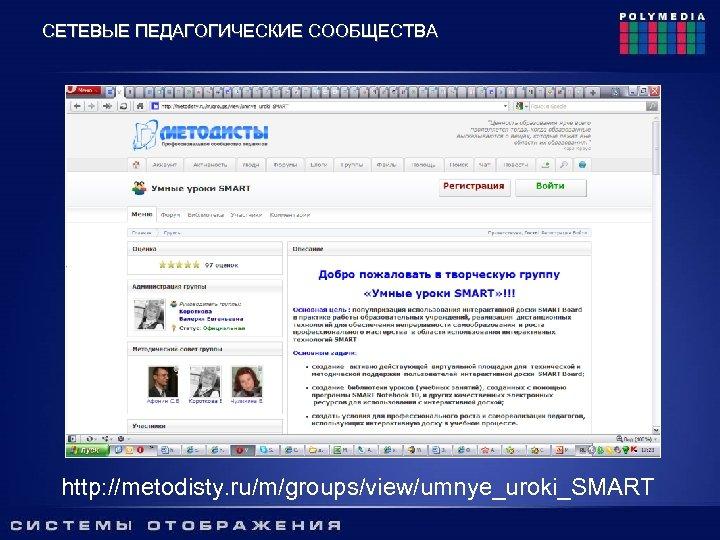 СЕТЕВЫЕ ПЕДАГОГИЧЕСКИЕ СООБЩЕСТВА http: //metodisty. ru/m/groups/view/umnye_uroki_SMART