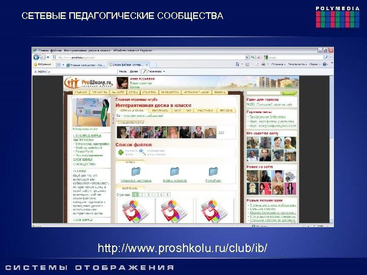 СЕТЕВЫЕ ПЕДАГОГИЧЕСКИЕ СООБЩЕСТВА http: //www. proshkolu. ru/club/ib/