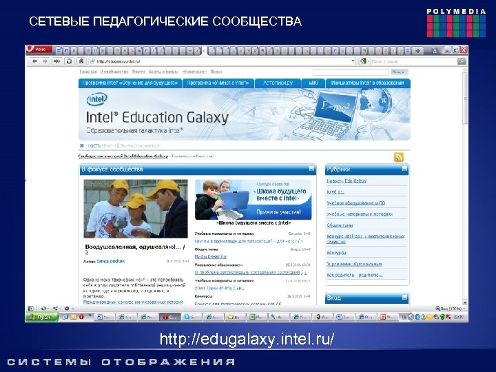 СЕТЕВЫЕ ПЕДАГОГИЧЕСКИЕ СООБЩЕСТВА http: //edugalaxy. intel. ru/