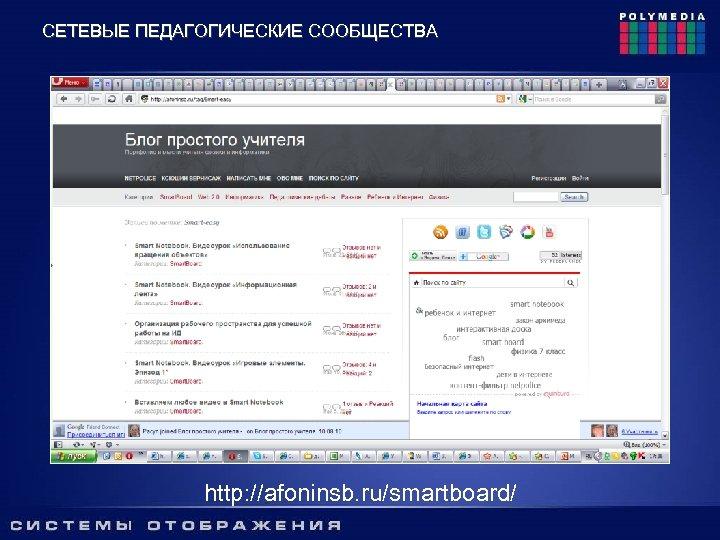 СЕТЕВЫЕ ПЕДАГОГИЧЕСКИЕ СООБЩЕСТВА http: //afoninsb. ru/smartboard/