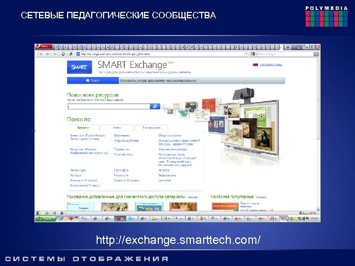 СЕТЕВЫЕ ПЕДАГОГИЧЕСКИЕ СООБЩЕСТВА http: //exchange. smarttech. com/