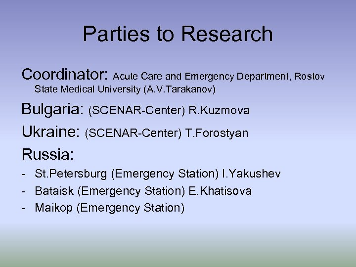 Parties to Research Coordinator: Acute Care and Emergency Department, Rostov State Medical University (A.