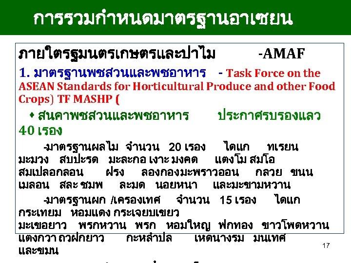 การรวมกำหนดมาตรฐานอาเซยน ภายใตรฐมนตรเกษตรและปาไม -AMAF 1. มาตรฐานพชสวนและพชอาหาร - Task Force on the ASEAN Standards for Horticultural