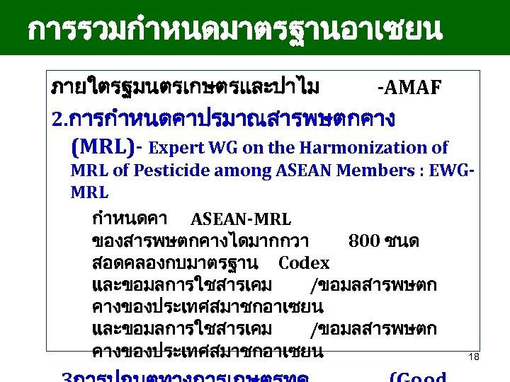 การรวมกำหนดมาตรฐานอาเซยน ภายใตรฐมนตรเกษตรและปาไม -AMAF 2. การกำหนดคาปรมาณสารพษตกคาง (MRL)- Expert WG on the Harmonization of MRL of