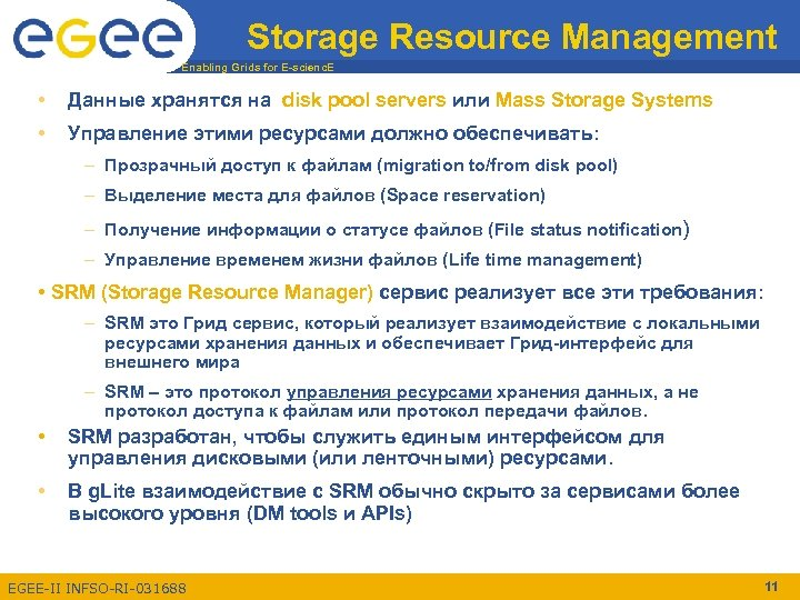 Storage Resource Management Enabling Grids for E-scienc. E • Данные хранятся на disk pool