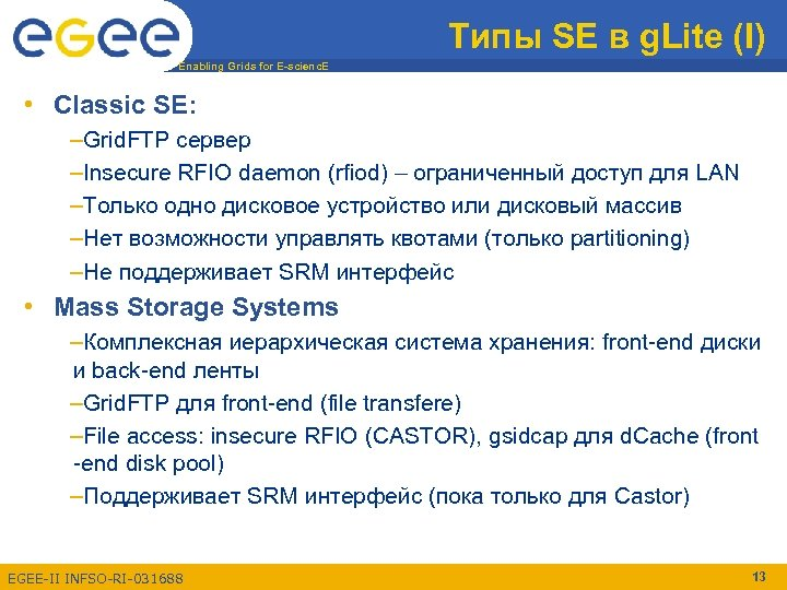 Типы SE в g. Lite (I) Enabling Grids for E-scienc. E • Classic SE:
