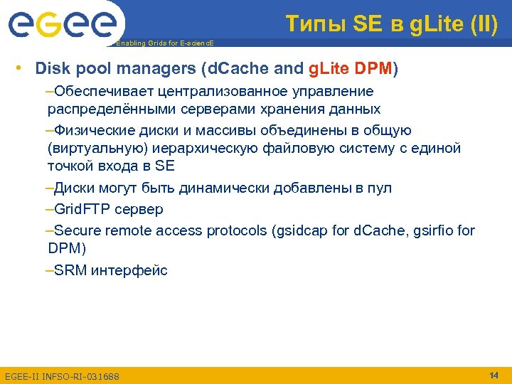 Типы SE в g. Lite (II) Enabling Grids for E-scienc. E • Disk pool