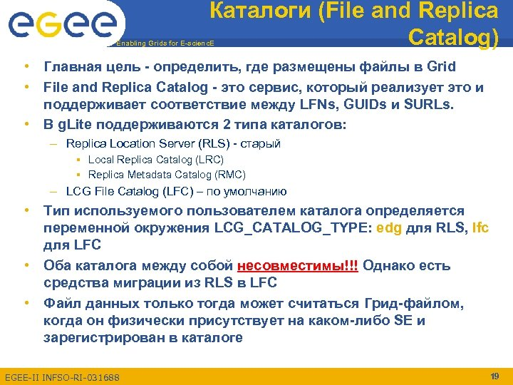 Каталоги (File and Replica Catalog) Enabling Grids for E-scienc. E • Главная цель -