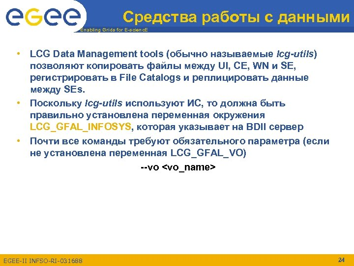 Средства работы с данными Enabling Grids for E-scienc. E • LCG Data Management tools