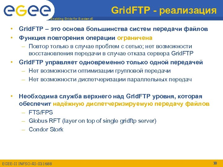 Grid. FTP - реализация Enabling Grids for E-scienc. E • Grid. FTP – это