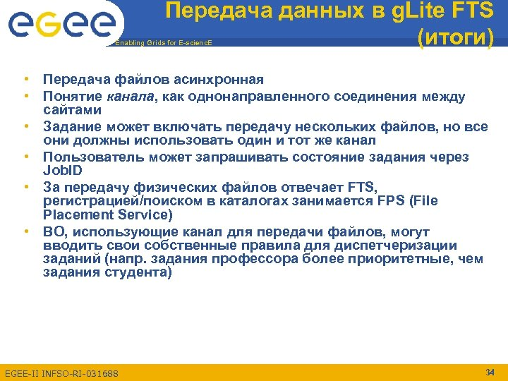 Передача данных в g. Lite FTS (итоги) Enabling Grids for E-scienc. E • Передача