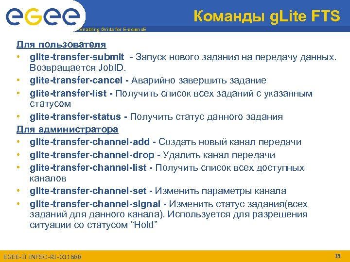 Команды g. Lite FTS Enabling Grids for E-scienc. E Для пользователя • glite-transfer-submit -