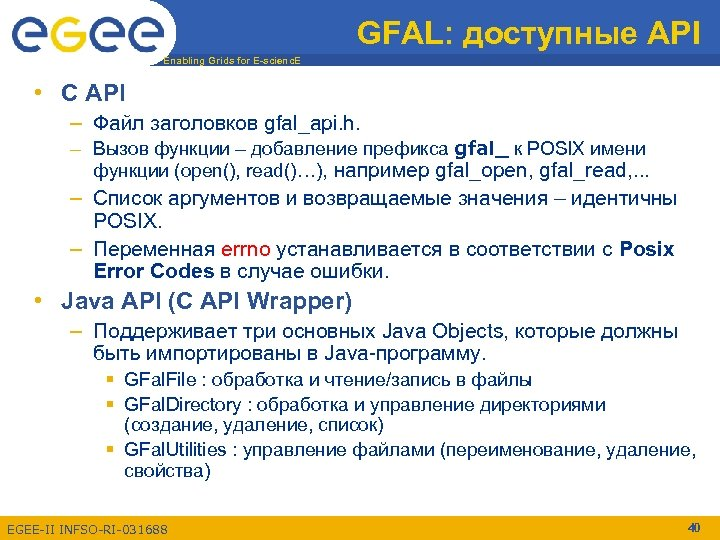 GFAL: доступные API Enabling Grids for E-scienc. E • C API – Файл заголовков