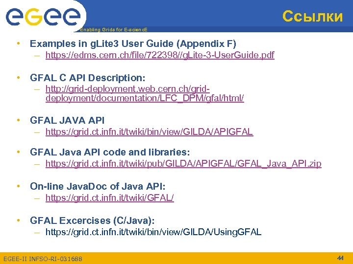Ссылки Enabling Grids for E-scienc. E • Examples in g. Lite 3 User Guide