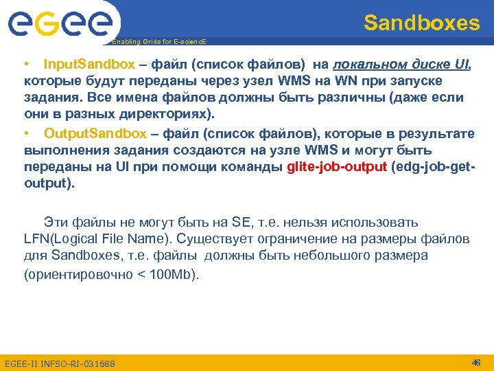 Sandboxes Enabling Grids for E-scienc. E • Input. Sandbox – файл (список файлов) на