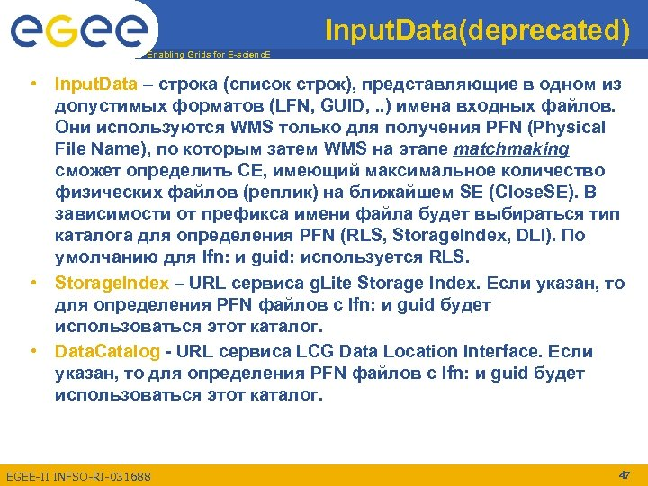 Input. Data(deprecated) Enabling Grids for E-scienc. E • Input. Data – строка (список строк),