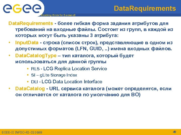 Data. Requirements Enabling Grids for E-scienc. E Data. Requirements - более гибкая форма задания