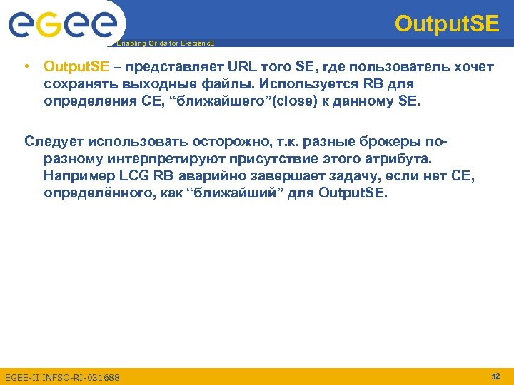Output. SE Enabling Grids for E-scienc. E • Output. SE – представляет URL того