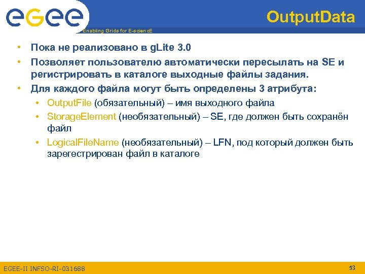 Output. Data Enabling Grids for E-scienc. E • Пока не реализовано в g. Lite