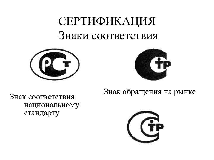 СЕРТИФИКАЦИЯ Знаки соответствия Знак соответствия национальному стандарту Знак обращения на рынке