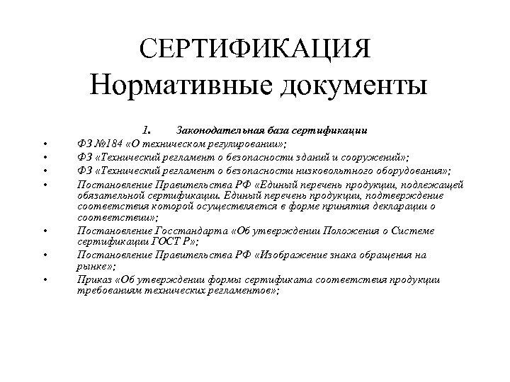 СЕРТИФИКАЦИЯ Нормативные документы • • 1. Законодательная база сертификации ФЗ № 184 «О техническом
