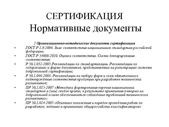 СЕРТИФИКАЦИЯ Нормативные документы • • • 2 Организационно-методические документы сертификации ГОСТ Р 1. 9