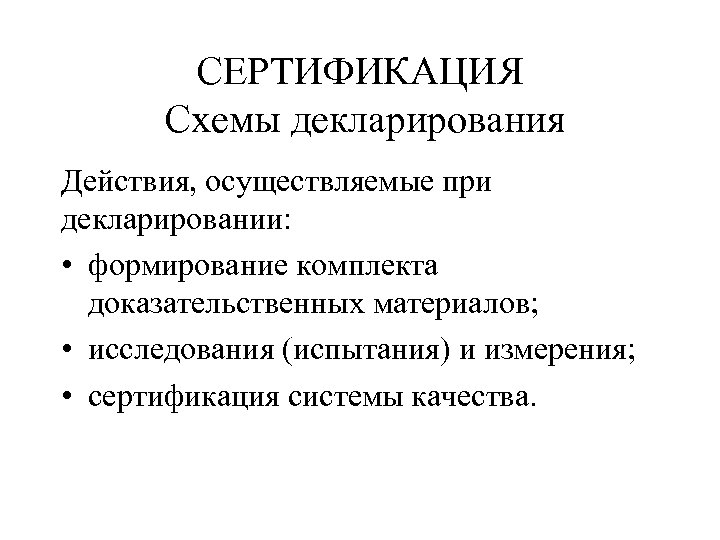СЕРТИФИКАЦИЯ Схемы декларирования Действия, осуществляемые при декларировании: • формирование комплекта доказательственных материалов; • исследования