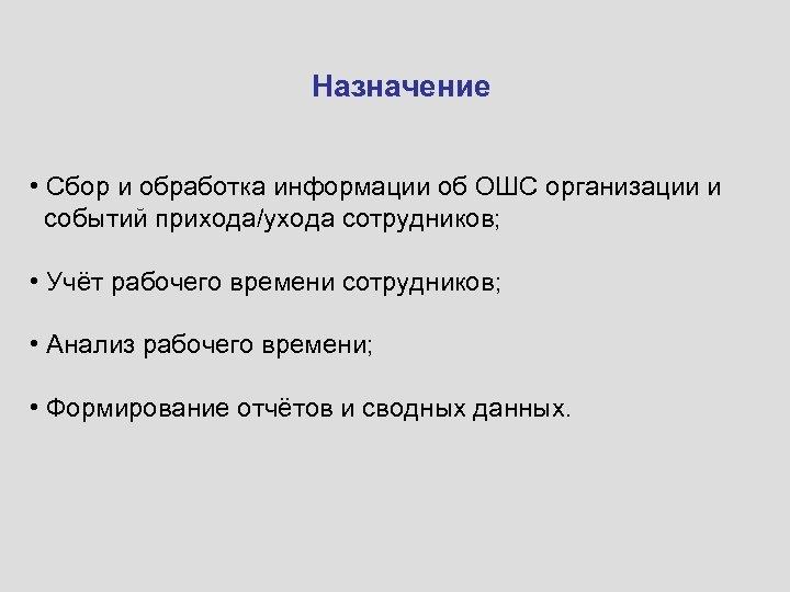 Назначение • Сбор и обработка информации об ОШС организации и событий прихода/ухода сотрудников; •