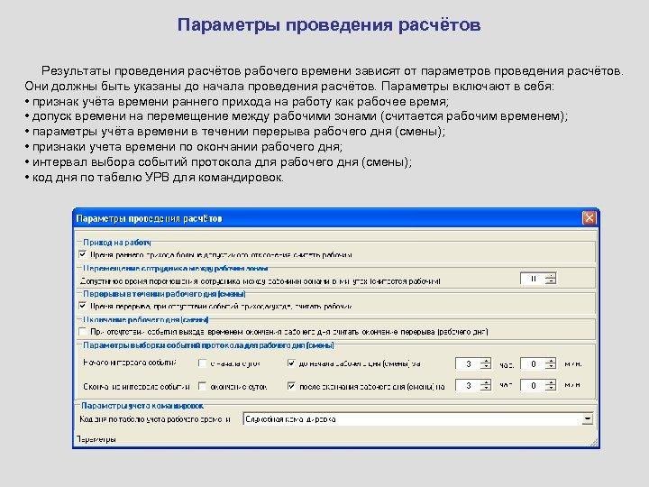 Параметры проведения расчётов Результаты проведения расчётов рабочего времени зависят от параметров проведения расчётов. Они