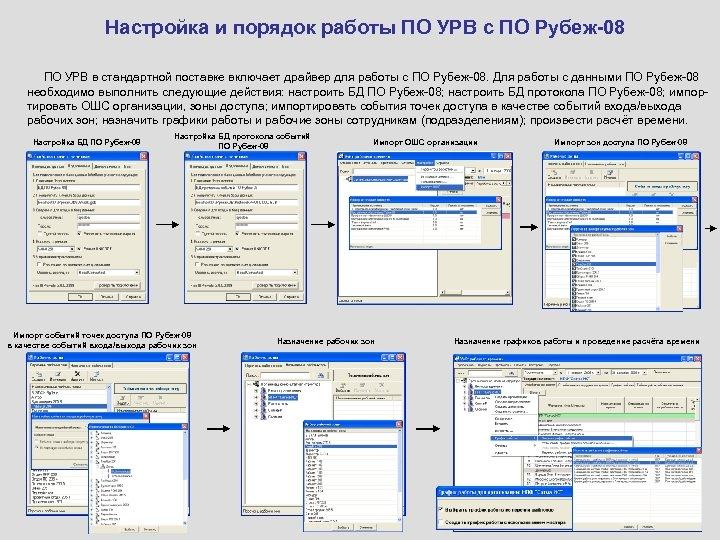Настройка и порядок работы ПО УРВ с ПО Рубеж-08 ПО УРВ в стандартной поставке