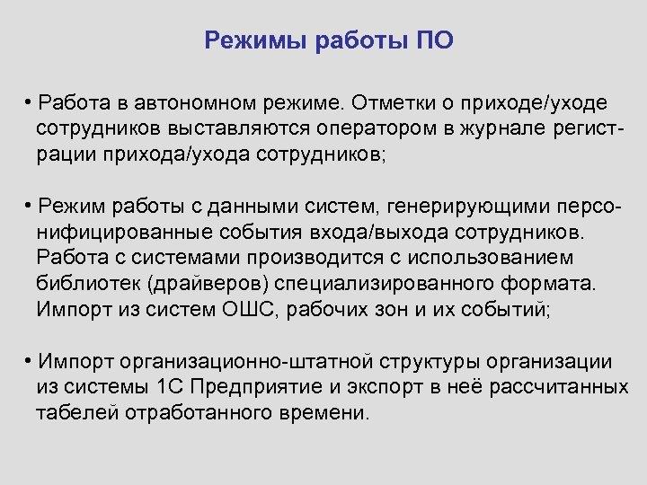 Режимы работы ПО • Работа в автономном режиме. Отметки о приходе/уходе сотрудников выставляются оператором