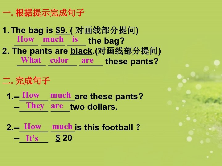 一. 根据提示完成句子 1. The bag is $9. ( 对画线部分提问) How much is _____ the