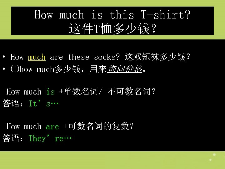 How much is this T-shirt? 这件T恤多少钱? • How much are these socks? 这双短袜多少钱? •