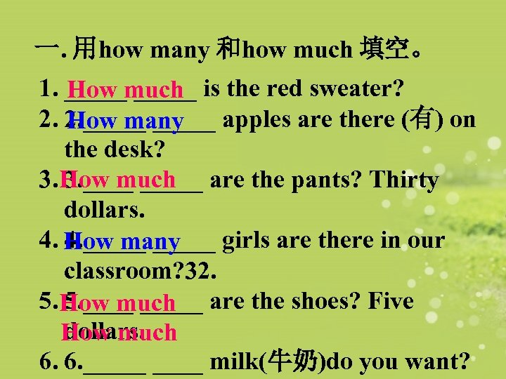 一. 用how many 和how much 填空。 1. _____much is the red sweater? How _____