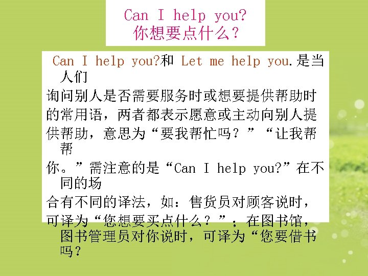 Can I help you? 你想要点什么? Can I help you? 和 Let me help you.
