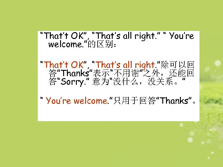 """""""That't OK"""", """"That's all right. """" """" You're welcome. """"的区别: """"That't OK"""", """"That's all"""