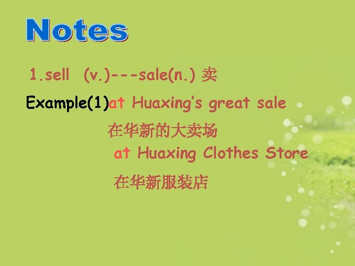 1. sell (v. )---sale(n. ) 卖 Example(1)at Huaxing's great sale 在华新的大卖场 at Huaxing Clothes