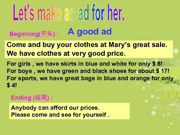 Beginning(开头) : A good ad Come and buy your clothes at Mary's great sale.